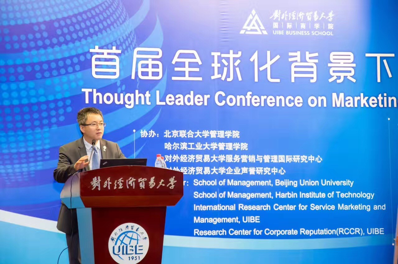 Thought Leader Conference on Marketing Strategy in Digital, Data-Rich, and Developing Environments